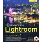 [CD] คู่มือแต่งภาพถ่ายด้วย Lightroom