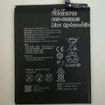 แบตเตอรี่ หัวเหว่ย HUAWEI Mate 9 Pro (HB396689ECW)