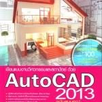 [CD] เขียนแบบงานวิศวกรรมและสถาปัตย์ ด้วย AutoCAD 2013 ฉบับสมบูรณ์