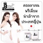 JB Collagen Tripeptide เจบี คอลลาเจน รีวิว ส่งถึงบ้านฟรี ทั่วไทย