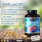 Auswelllife Liver Tonic 35000 mg. ออสเวลไลฟ์ ลิเวอร์ โทนิค บรรจุ 60 แคปซูล บำรุงเซลล์ตับให้ทำงานอย่างมีประสิทธิภาพ [ส่งฟรี EMS ไม่ต้องโอนค่าส่ง]