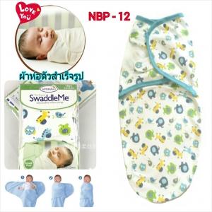 ผ้าห่อตัวเด็กเล็ก 0-6 เดือน สีฟ้าลายช้าง