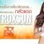 Verena Nutroxsun (10ซอง) 2 กล่อง ฟรี!! 1 กล่อง thumbnail 2