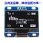"OLED 1.3"" IIC/I2C Display Module สีขาว thumbnail 1"