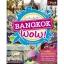 Bangkok Wow พัก เที่ยว กิน ช้อป thumbnail 1
