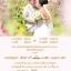 โปสการ์ดแต่งงานหน้าเดียว PP033 thumbnail 1