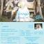 โปสการ์ดแต่งงานหน้า-หลัง PP023 thumbnail 1