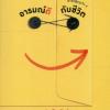 อารมณ์ดีกับชีวิต (ฟาสต์ฟู้ดธุรกิจ 5)