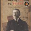 ห้องสมุดลับของฮิตเลอร์ (Hitler's Private Library) [mr03]