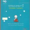 ธรรมะเทอราปี (Dhamma Therapy)/พระอาจารย์มิตซูโอะ คเวสโก