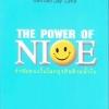 กำชัยชนะในโลกธุรกิจด้วยน้ำใจ (The Power of Nice)