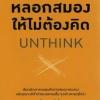 หลอกสมองให้ไม่ต้องคิด (Unthink)