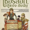 เชอร์ล็อก, ลูแปง กับฉัน 3 ปริศนากุหลาบแดง (Il mistero della Rosa Scarlatta) (Sherlock, Lupin & Io #3) [mr01]