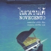 โนเวเชนโต้ (Novecento) [mr06]