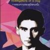 การสอบความของสุนัขตนหนึ่ง (Investigations of a Dog) ของ ฟรันซ์ คาฟคา (Franz Kafka)
