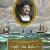 คริสโตเฟอร์ โคลัมบัส ผู้ค้นพบอเมริกา