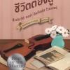 ชีวิตต้องสู้ (Laura Ingalls Wilder A Biography) (Little House Series #12)