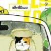 แท็กซี่มีแมว (Neko Taxi) [mr04]