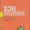 Boxset ชุด รวย Successful (ขาย (ให้ได้) ดี + คานธี ซีอีโอ เคล็ดลับสร้างคนเล็กให้คิดการใหญ่ + คนฉลาดทำงานใหญ่ คนทั่วไปทำงานเล็ก + เซเรนเกติ ขุมทรัพย์สู่ความสำเร็จ)