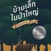 บ้านเล็กในป่าใหญ่ (Little House in the Big Woods) (Little House Series #1)