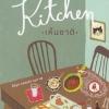 Kitchen เห็นชาติ [mr07]