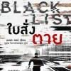 ใบสั่งตาย (Black List) (Scot Harvath #11) [mr01]