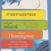 ชายชราและทะเล ฉบับ 2 ภาษา (The Old Man and the Sea) [mr04]