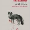 แฮร์รี โฮล กับคดีฆาตกรจิ้งจอกพันหน้า (The Redeemer) (Harry Hole #6) [mr01]