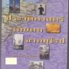 ประวัติศาสตร์เก็บตกจากยุโรป ของ ดร.ธิดา สาระยา