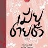เมียชายชั่ว (Viyon No Tsuma)