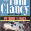 เด็ดหัววีรบุรุษ (Patriot Games) (Jack Ryan Universe #2)