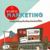 หาวห่าว Marketing การตลาดจีนยุคใหม่ที่คุณต้องร้องโอ้โห! [mr03]