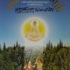 กามนิต วาสิฏฐี ฉบับสมบูรณ์ (The Pilgrim Kamanita) [mr04]