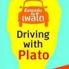 ขับรถเล่นกับเพลโต (Driving with Plato)
