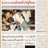 ฐานันดรที่สี่ จากระบบโลกถึงรัฐไทย