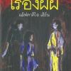เรื่องผีผี (KWAIDAN) [mr06]