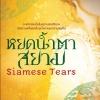 หยดน้ำตาสยาม (Siamese Tears) [mr02]