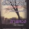 ภาพลวง (The Last Precinct) (Kay Scarpetta #11)