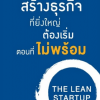 สร้างธุรกิจที่ยิ่งใหญ่ต้องเริ่มตอนที่ไม่พร้อม (The Lean Startup) [mr01]