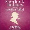 เชอร์ล็อก โฮล์มส์ 5 การผจญภัย [mr01] (The Adventures of Sherlock Holmes)