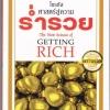 ไขรหัสศาสตร์สู่ความร่ำรวย (The New Science of Getting Rich) ของ วอลเลซ ดี. วัตเทิลส์ (Wallace D. Wattles)