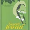 โลกของแอนน์ (Anne of Green Gables)