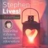 Stephen Lives! ไม่อยากให้แม่หัวใจสลาย ผมจึงข้ามเวลากลับมาอธิบาย [mr08]