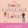 ภาษากายสื่อรัก (The Body Language of Love)