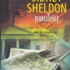 แผนโค่นบัลลังก์อินทรี (The Best Laid Plans) (Sidney Sheldon)
