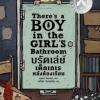 บรัดเลย์ เด็กเกเรหลังห้องเรียน (There's A Boy In the Girl's Bathroom) [mr01]