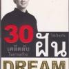 30 เคล็ดลับในการสร้างฝันให้เป็นจริง