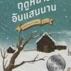 ฤดูหนาวอันแสนนาน (The Long Winter) (Little House Series #6)