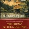 เสียงแห่งขุนเขา (The Sound of the Mountain) [mr04]