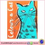 Hannah Rollings : Colour A Cat หนังสือส่งเสริมจิณตนาการ วาดภาพ เติมภาพ ธีมแมว